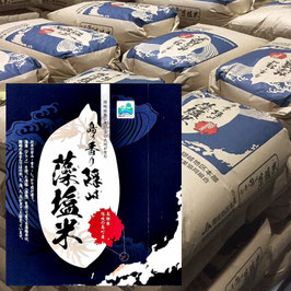 島の香り 隠岐藻塩米 特選コシヒカリ【玄米】5㎏ ★★★★★