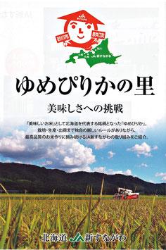 北海道 砂川極低たんぱく・ゆめぴりか【玄米】5㎏|