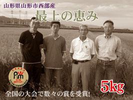 最上の恵み・厳選コシヒカリ【玄米】5㎏|令和1年産