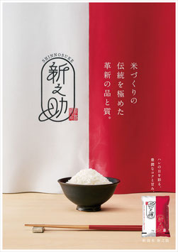 新潟|新之助(しんのすけ) 【玄米】5㎏|