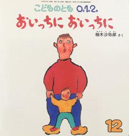おいっちに おいっちに     柚木沙弥郎   こどものとも0.1.2   249号