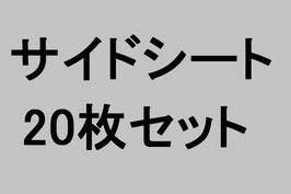 大ぷらきぞはこ専用サイドシート(ベロア)20枚セット