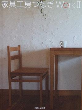 家具本 「WorkⅡ」2013-2014