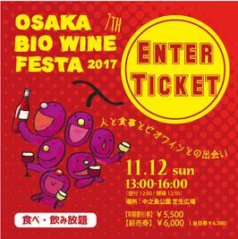 大阪ビオワインフェスタ2017(前売券)