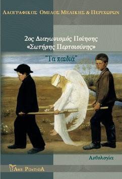 """2ος Διαγωνισμός Ποίησης """"Σωτήρης Περτσιούνης"""", Τα Παιδιά"""