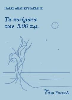 Τα ποιήματα των 5 π.μ.
