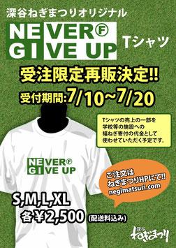 深谷ねぎまつりオリジナル「NEVER GIVE UP」Tシャツ ※受注生産