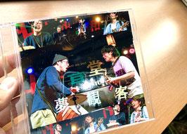 カケラバンク初の配信ワンマンライブ Special DVD「夢観客」