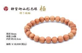 神宮御山杉太珠8mm