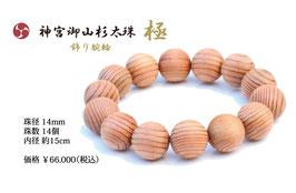 神宮御山杉太珠ブレスレット14mm