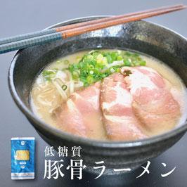 低糖質・豚骨ラーメン 4食セット 送料無料
