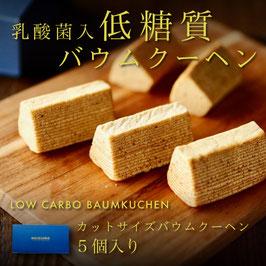 低糖質バウムクーヘン(個装5個入)
