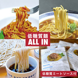 低糖質麺ALL-IN ミートソース3食付
