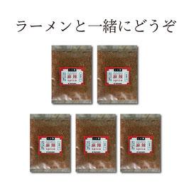 シビレ・麻辣スパイス 5袋セット(1袋10g)