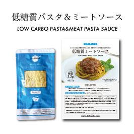 低糖質パスタ&パスタソース 3食セット