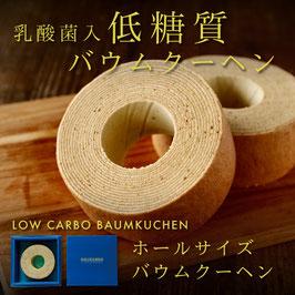 低糖質バウムクーヘン(ホールサイズ)
