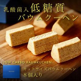 低糖質バウムクーヘン(個装8個入)