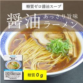 糖質オフ ラーメンスープ(6食入)【醤油味】【豚骨味】