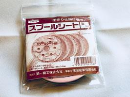 Bobines ultra-légères Daiichiseiko
