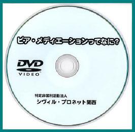 DVD「ピア・メディエーションってなに?」