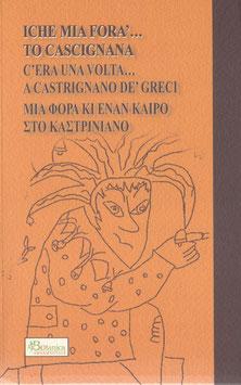 Iche Mia Forà...To Cascignana  •  C'era una volta...a Castrignano de' Greci