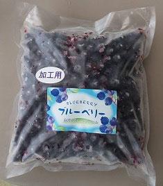 加工用ブルーベリー(冷凍) 1㎏