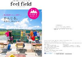 里山商品券ムック本「feel field」(フィールフィールド)