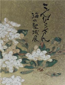 Konpira-san, Sanctuaire de la mer - Trésors de la peinture japonaise