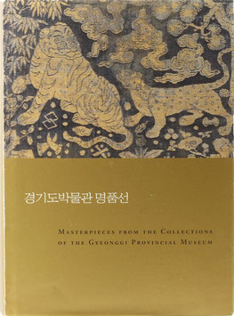 Masterpieces from the Collections of the Gyeonggi Provincial Museum