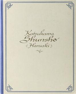 Succo, Friedrich - Katsukawa Shunsho (Haruaki)