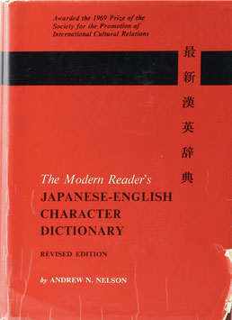 Nelson, Andrew Nathaniel - The Modern Reader's Japanese-English Character Dictionary