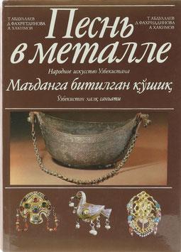 Abdullayev, T., Fakhretdinova, D. u. Khakimov, A. - A Song of Metal. Folk art of Uzbekistan
