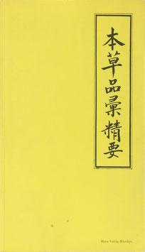 Unschuld, Paul Ulrich - Yü-chih pen-ts'ao p'in-hui ching-yao - Ein Arnzneibuch aus dem China des 16. Jahrhunderts