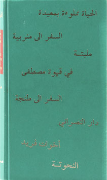 Charhadi, Driss ben Hamed - Ein Leben voller Fallgruben
