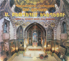 Arakelian, Hamazasb (Hacob) - A Pictorial Guidebook to St. Bethlehem Church of New Julfa - Isfahan