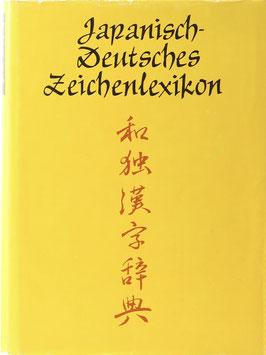 Wernecke, W. und Hartmann, R. - Japanisch-Deutsches Zeichenlexikon - Etwa 5800 Kanji mit über 33.000 Komposita