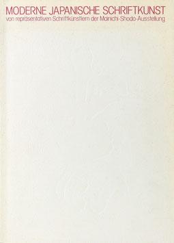 Moderne japanische Schriftkunst von repräsentativen Schriftkünstlern der Mainichi-Shodo-Ausstellung
