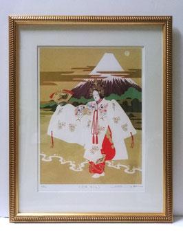 アーカイバル版画 「羽衣-不二山」