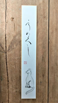 "Tanzaku Katze ""Utsukushi / Bildschön"""