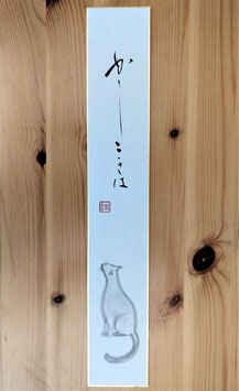"""Tanzaku Katze """"Kashikokiha / intelligent"""""""