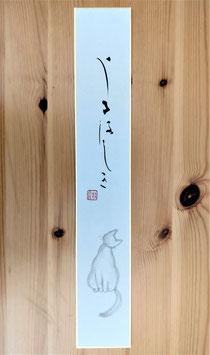 "Tanzaku Katze ""Uruwashiki / Wunderschön"""