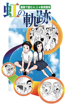 学習漫画「ニジノキセキ」