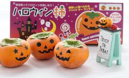 ★ハロウィン柿 (通常パッケージ版)