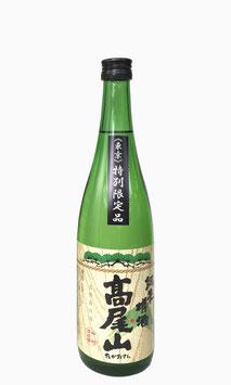 高尾山 純米樽酒 720ml