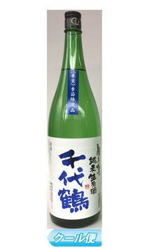 千代鶴 しぼりたて純米生原酒 1.8L