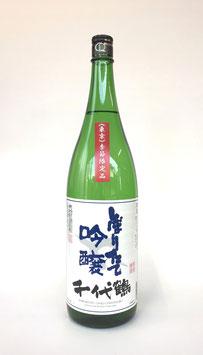 千代鶴 しぼりたて吟醸 1.8L