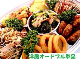 ★洋風オードブル(4~5名様分)