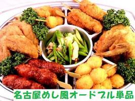 ★名古屋めし風オードブル(4~5名様分)