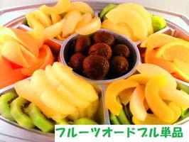 ★フルーツオードブル(4~5名様分)