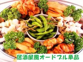 ★居酒屋風オードブル(4~5名様分)